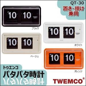 あすつく  TWEMCO(トゥエンコ) 置き・掛け兼用 パタパタ時計 QT-30 ホワイト 日付 時刻 曜日 シンプル|dragon-bee