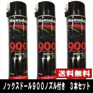 在庫あり【3本セット 送料無料】ノックスドール 900 エアゾール dragon-bee