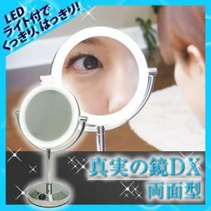 在庫あり【送料無料】真実の鏡DX  両面型 026535  dragon-bee