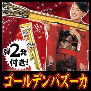 あすつく ゴールデンバズーカド迫力 宴会 パーティー イベント 大きい 金 ゴールデン バズーカー 巨大 サプライズ カウントダウン クリスマス 誕生日|dragon-bee