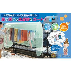 あすつく  雨よけランドリーテント 洗濯物 雨よけ 雨天 雨 花粉 黄砂 目隠し ベランダ テント コンパクト ギフト コジット