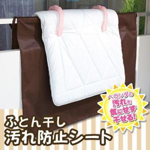 あすつく  ふとん干し汚れ防止シート 布団干し 洗濯用品 ベランダ 物干し 便利グッズ