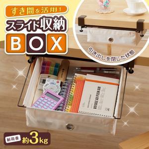あすつく すき間を活用!スライド収納BOX P-02 収納 BOX スライド すき間 デッドスペース 便利 アイデア 小物入れ 有効活用 新生活 テーブル下|dragon-bee