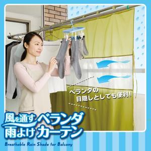 在庫あり【送料無料】風を通す雨よけベランダカーテン A-02