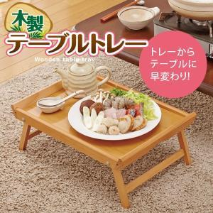 在庫あり【送料無料】木製テーブルトレー A-04|dragon-bee