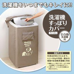 あすつく  洗濯機すっぽりカバー ベージュ 全自動対応カバー 洗濯機カバー 屋外 防水 防日焼け 劣化防止|dragon-bee