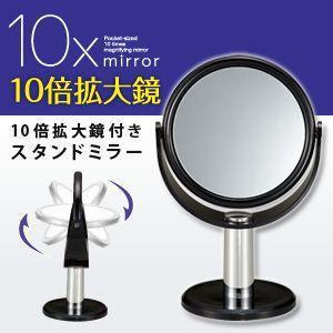 あすつく  高倍率 10倍拡大鏡付きスタンドミラー 普通鏡セット 卓上 鏡 ミラー 化粧 メイクアップ 化粧直し コンタクト|dragon-bee