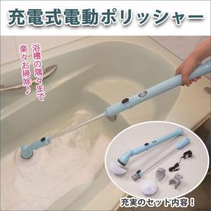 あすつく  充電式電動ポリッシャー ライトブルー El-70242 お風呂場 壁 床 浴槽 お掃除 電動ブラシ コードレス バスポリッシャー 風呂 掃除 ブラシ 電動|dragon-bee