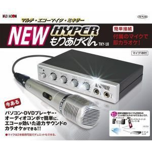 あすつく  NEW ハイパーもりあげくん NEW HYPERもりあげくん TKY-18 カラオケマイク 家庭用 パソコン DVD iPhone タブレット スマホ ひかりTV 対応