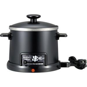 あすつく  ほんわかふぇ 電気卓上串揚げ鍋 HR-8952 卓上フライヤー 串かつ 天ぷら鍋 揚げ物