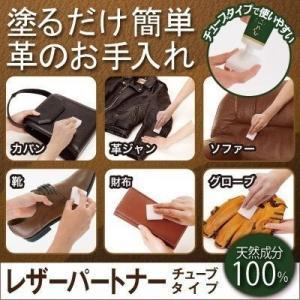 レザーパートナー チューブタイプ 80ml 塗るだけ簡単 革のお手入れ 革用 バック 革ジャン 革靴...
