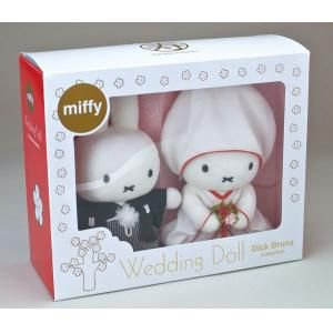 ミッフィー ウェディング ディックブルーナ ウェディング 人形 ウェディングドール 結婚式 ぬいぐる...