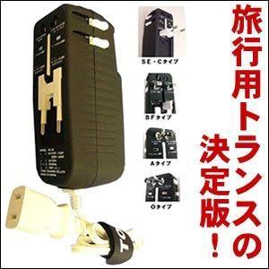 5種類 プラグ付 5種 全世界対応 変圧器 30W 変換 電器 電力 海外 旅行 出張 コンセント ...