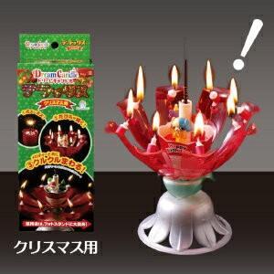 在庫あり【送料無料】ドリームキャンドルDX ドリームキャンドルデラックス 【クリスマス用】 パーティーグッズ|dragon-bee