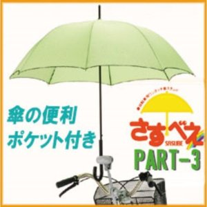 あすつく  自転車用傘スタンド さすべえPART-3 シルバー  電動自転車・一般自転車共用  電動 一般用 共用 普通自転車用傘ホルダー 傘スタンド 傘立て|dragon-bee