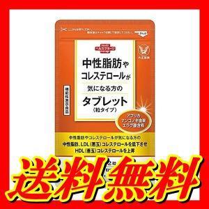 中性脂肪やコレステロールが気になる方のタブレット 大正製薬 粒タイプ 60粒 サプリメント