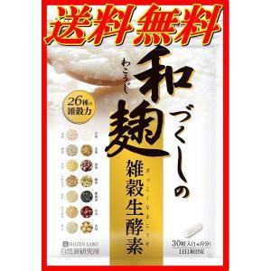 和麹づくしの雑穀生酵素は、26種類の厳選雑穀「和麹」を空気や水のきれいな静岡県伊豆半島の職人の手でじ...