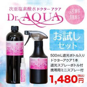 ■強い除菌力と高い安全性を併せ持ち、環境にもやさしい次亜塩素酸水「ドクターアクア」  はじめてドクタ...
