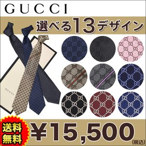 【サプライヤー協賛】【送料無料】【新品/正規品】グッチ ネクタイ /GUCCI [専用パッケージ付き]【necktie】