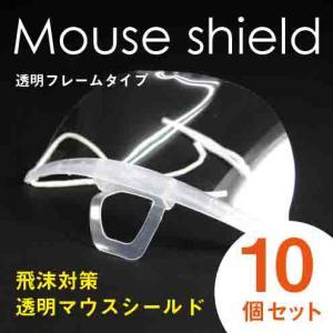 マウスシールド 飛沫対策 透明フレーム 10個セット 送料無料