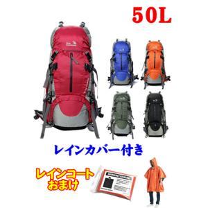 登山 リュック サック大容量50L 旅行用バックパック 軽量 防水ザック メンズ レディース...