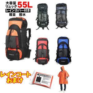 登山 ザック 、バックパック、登山用リュック大容量55L セール...