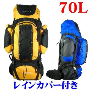 アウトドアバッグ70L大容量 登山用リュック セール dream-brother