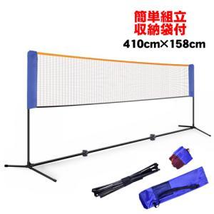 バドミントンネット テニスネット 幅410cm 高さ158cm  バドミントン 練習用ネット 練習用 子供 大人 ジュニア キッズ 組み立て