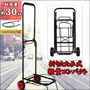 ハンドキャリー キャリーカート 折りたたみ 頑丈 買い物 ショッピングカート コンパクト 耐荷重30kg 旅行 台車 dream-brother
