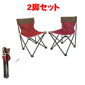 折りたたみ椅子 背もたれ付き レジャーチェア イス アウトドア 軽量 コンパクト フォールディング チェア 折り畳み キャンプ