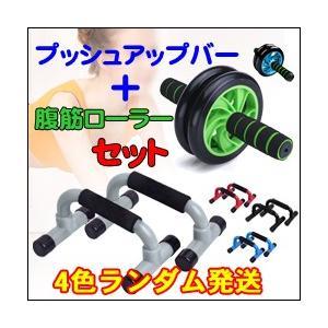 腹筋ローラー プッシュアップバー セット メンズ用 フィットネス トレニンーグ ストレチ ダイエット器具 筋トレ