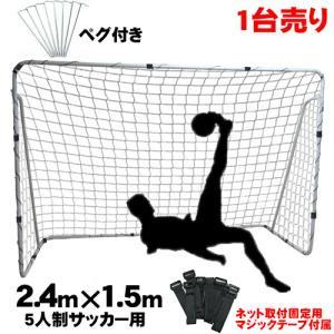 折りたたみ ワンタッチ ミニサッカー ゴール ポップアップ式 ミニサッカーゴール(小) フットサル用 (120cm×80cm)