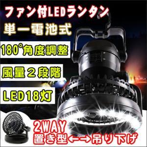 扇風機 LEDランタン 2way ファン付LEDライト キャンピングファン  電池式 ランプ 非常用ライト|dream-brother