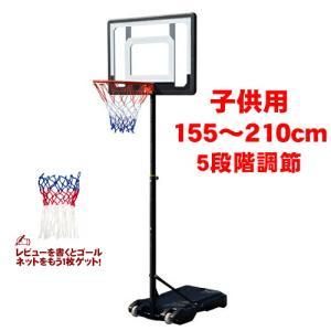 バスケットゴール バスケットボール ゴール バスケットゴールスタンド 子供 大人 キッズ ジュニア ...