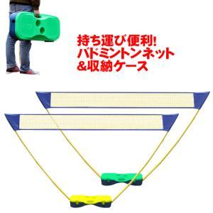 バドミントンネット テニスネット 幅290cm 高さ160cm  バドミントン 練習用ネット 練習用 子供 大人 ジュニア キッズ 組み立て おすすめ 簡単 室内 屋外