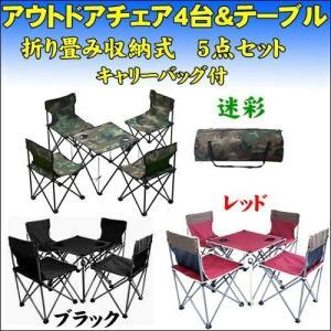アウトドア チェア テーブル 5点セット  イス 軽量 椅子...