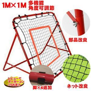 練習 サッカー リバウンド リバウンドネット ポータブル フットサル トレーニング キック練習 組立式 子供 大人 野球 テニス ジュニア ネット付き 折りたたみ