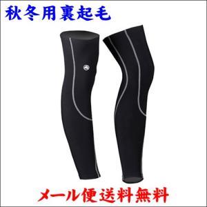 ■品番:レッグカバー  ■カラー:ブラック ■サイズ:S〜XL ■生産国:中国  ■素材:UVカット...