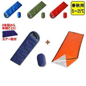 寝袋 +5℃ 封筒型 シュラフ マミー型  春用 秋用 キャ...