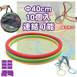 ステップ スピードリング  サッカー 12個セット トレーニング用品 俊敏性を鍛える アジリティ 部活動練習 スピード 卒業 陸上 競技 卒団記念 野球