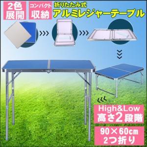 キャンプ 折りたたみ アルミテーブル 高さ調整可能 ガーデン アウトドア 軽量 昇降式 コンパクト ツーリング 折り畳み トレッキング レジャーテーブル|dream-brother