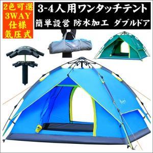 3〜4人用 防水  キャンプ テント 3way ワンタッチテ...