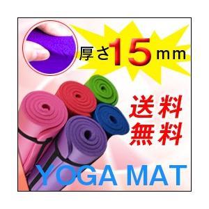 ヨガマット 15mm ゴムバンド エクササイズマット フィットネス ストレッチ  ダイエット トレーニングマット セール