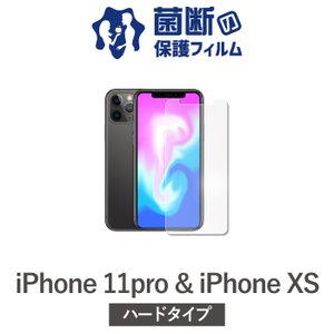 抗菌・抗ウイルス 保護フィルム RIKEGUARD リケガード iPhone11pro iPhoneXS 5.8インチ スマホフィルム iPhoneフィルム dream-ec