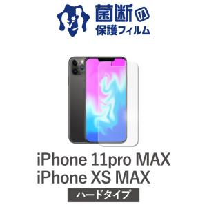 抗菌・抗ウイルス 保護フィルム RIKEGUARD リケガード iPhone11proMAX iPhoneXSMAX 6.5インチ スマホフィルム iPhoneフィルム dream-ec