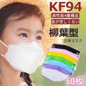 KF94マスク  子供用 使い捨てマスク 50枚入り 4層構造 立体マスク 白 黒 呼吸がラク 不織...