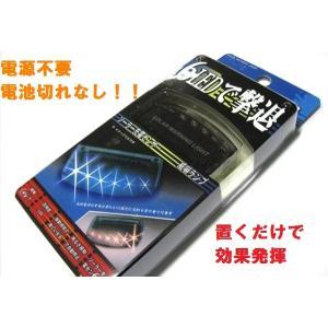 青 光 で 撃退 ブルー 6 LED スキャン セキュリティ ライト ソーラー 充電 衝撃 感知【送料無料】|dream-japan