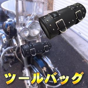 バイク ツールバッグ 黒 小物入れ 円筒 ブラック 工具入れ アメリカン ちょうどいいサイズ ライダー必需品|dream-japan