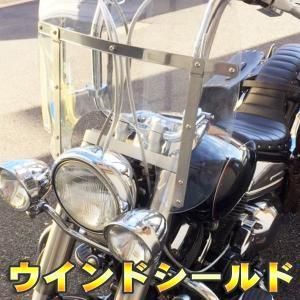 ウインドシールド 汎用 スクリーン 風防 大型ウインドシールド 55cm×60cm/ハーレー/マグナ/ビラーゴ/スティード/アメリカン/FLH/22mm/25.4mm /両ハンドルOK|dream-japan