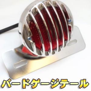 バードゲージ テールランプ 汎用(シルバー)アメリカン ビンテージ|dream-japan